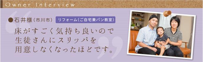 ishiisama_smp