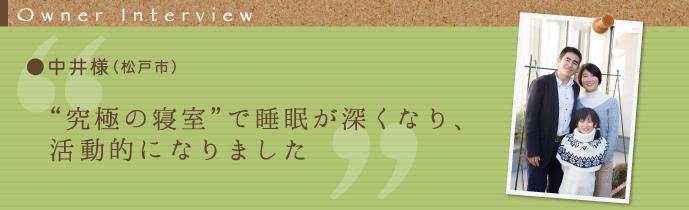 nakai_sama