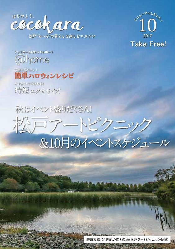 cocokara10月号(1/8ページ)