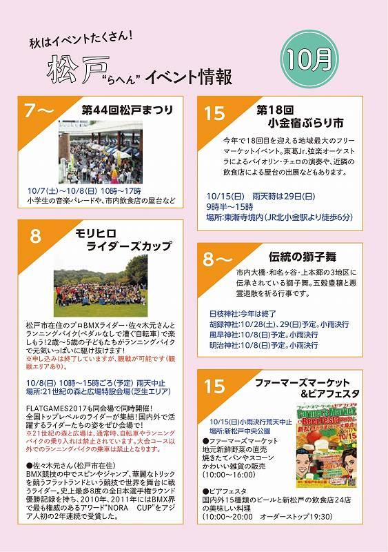cocokara10月号(3/8ページ)