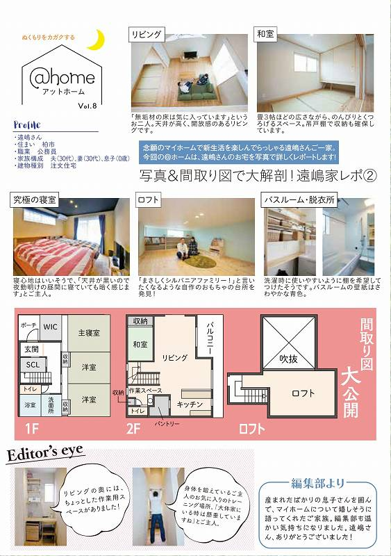cocokara10月号(5/8ページ)