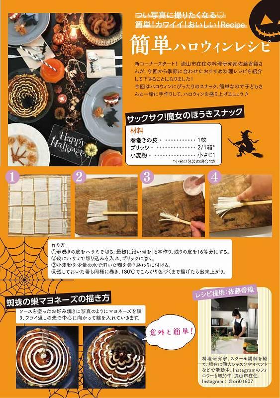 cocokara10月号(7/8ページ)