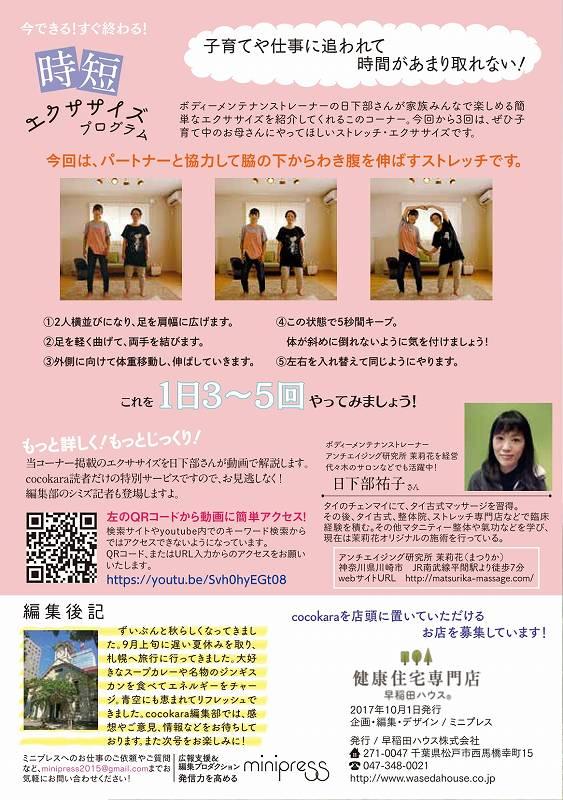 cocokara10月号(8/8ページ)