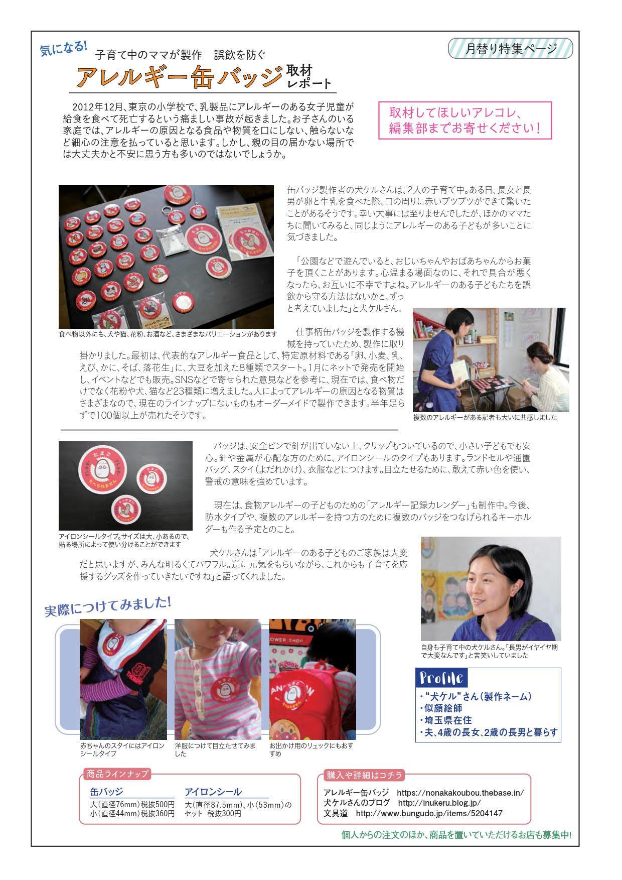 cocokara6月号(2/4ページ)