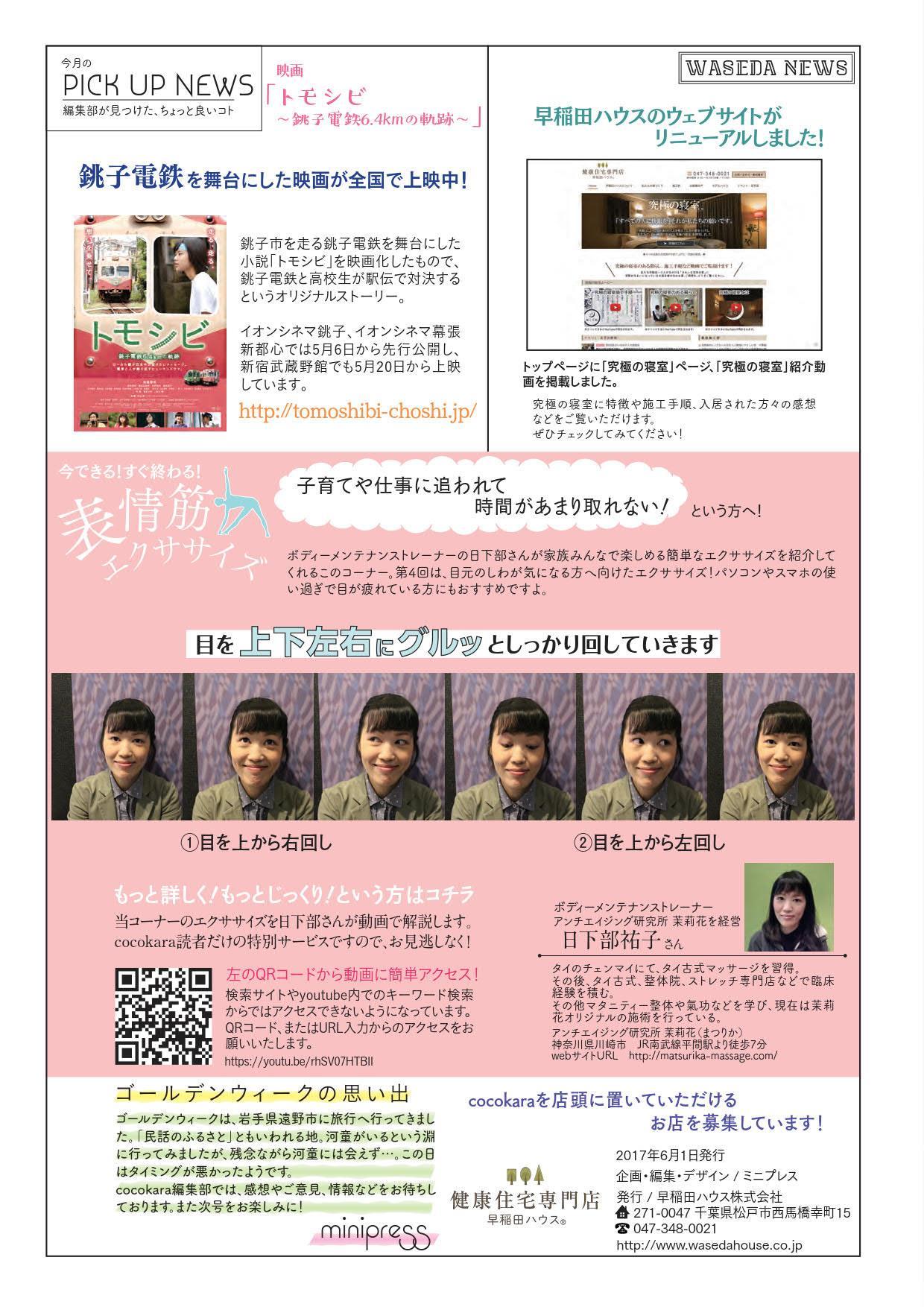 cocokara6月号(4/4ページ)