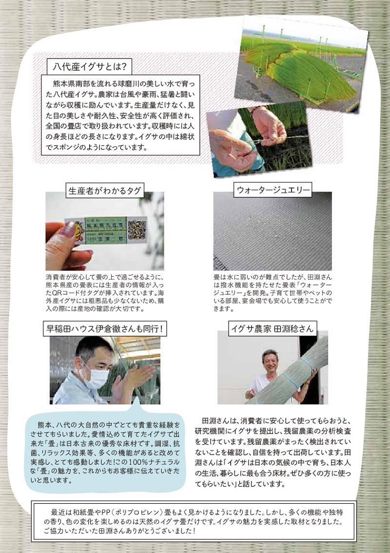 cocokara8月号(3/8ページ)