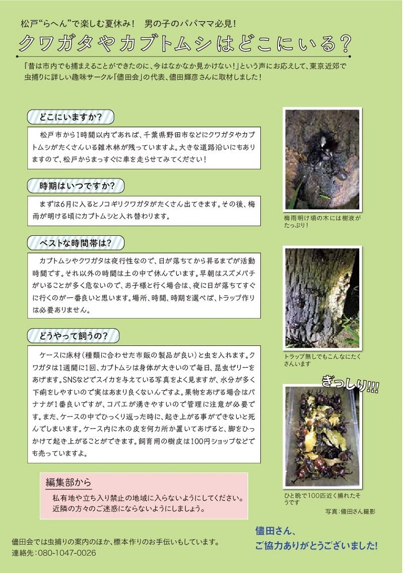 cocokara8月号(4/8ページ)