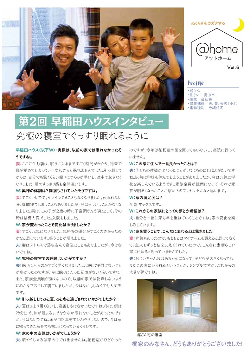 cocokara8月号(5/8ページ)