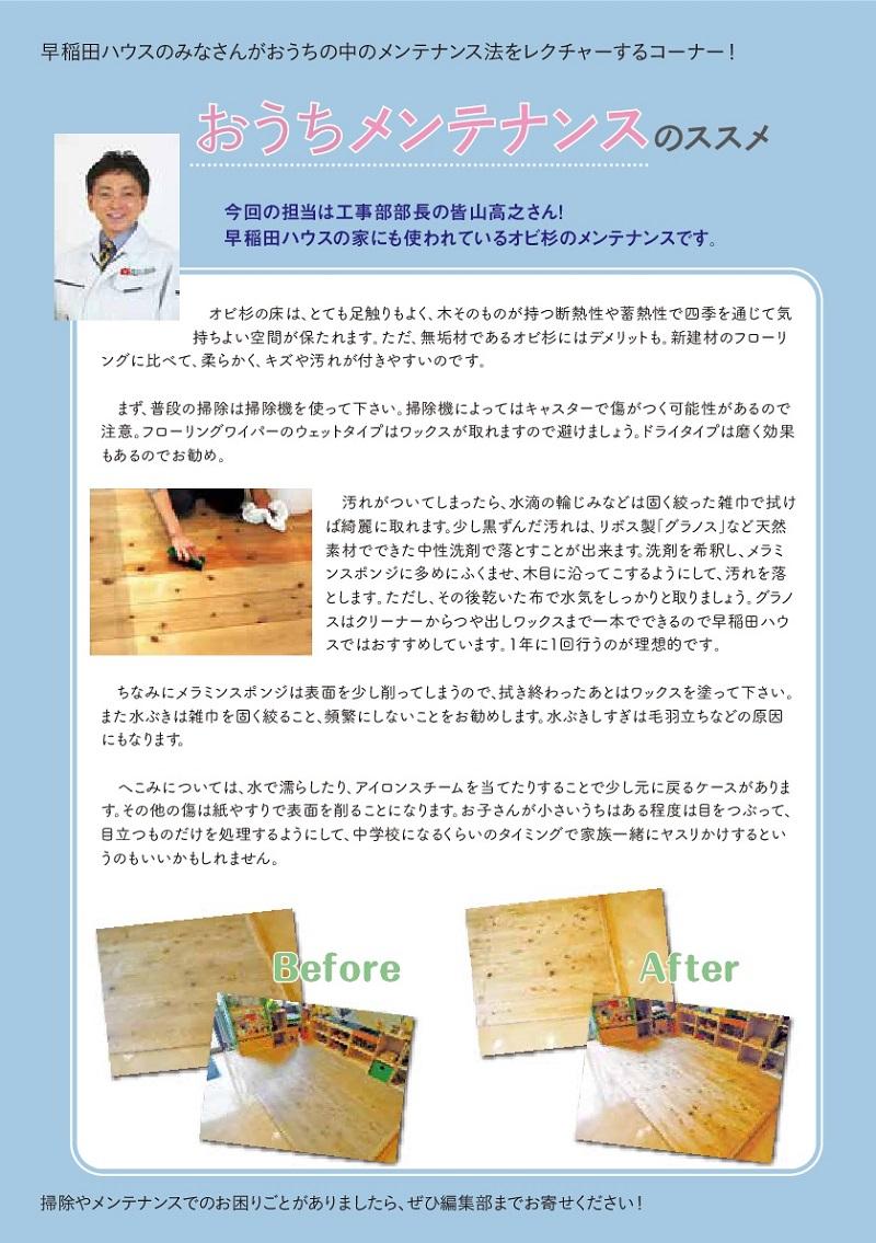 cocokara8月号(6/8ページ)