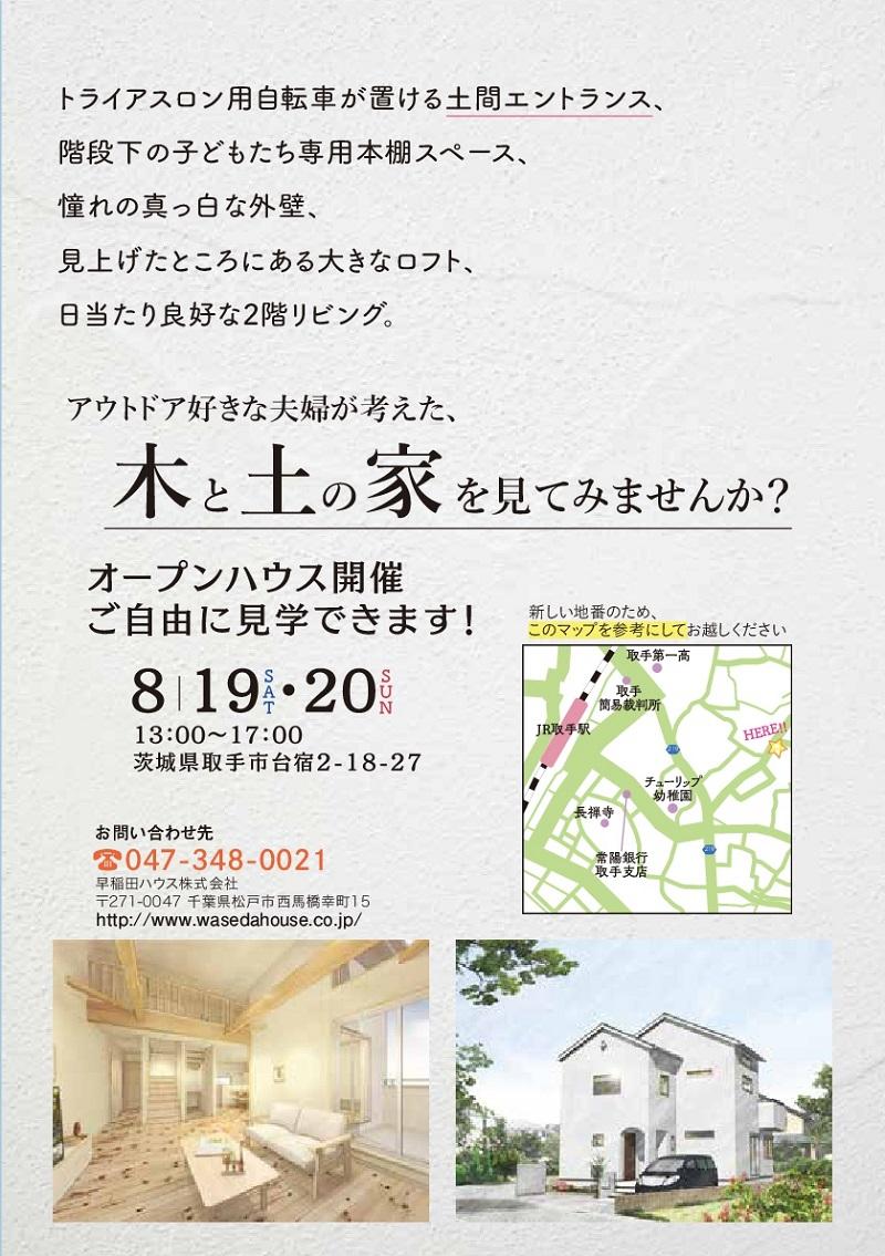 cocokara8月号(7/8ページ)