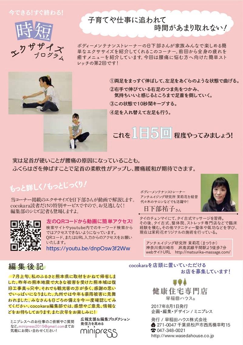 cocokara8月号(8/8ページ)